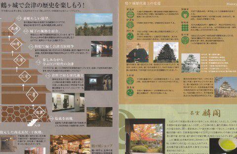 鶴ヶ城パンフレット