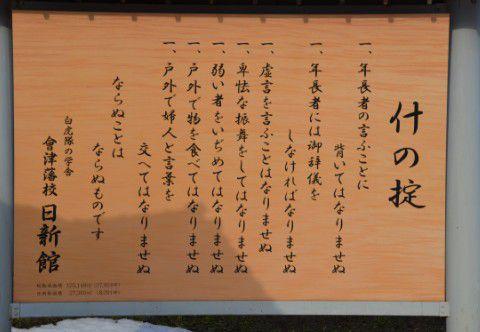 会津藩什の掟