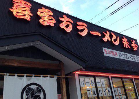 喜多方ラーメン来夢会津若松駅前店入口