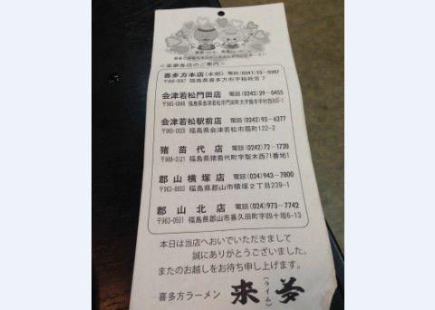 喜多方ラーメン来夢会津若松駅前店伝票