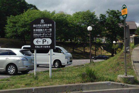天狗山第一駐車場