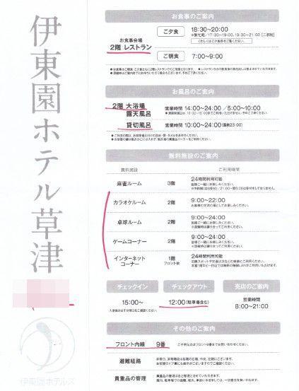 伊東園ホテル草津 案内図