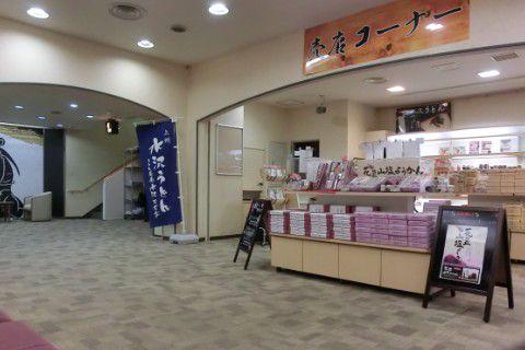 伊東園ホテル草津 売店