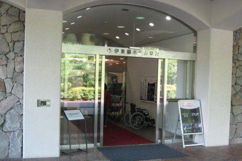 伊東園ホテル草津 玄関