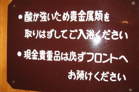 伊東園ホテル草津 大浴場