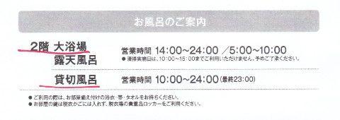 伊東園ホテル草津 お風呂の時間