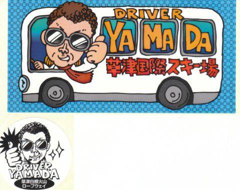 山田さんステッカー