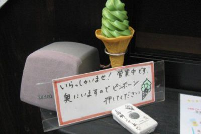 草津味ソフトクリーム