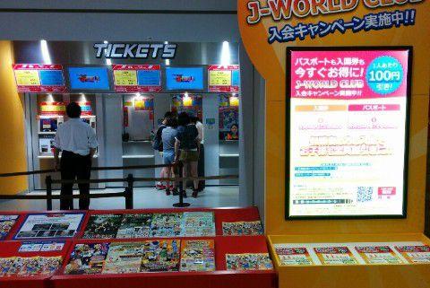 J-WORLD TOKYOチケット売り場