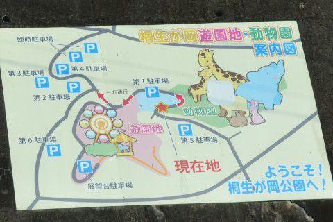 桐生が岡遊園地・動物園案内図