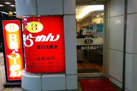 8番ラーメン犀川大橋店外観