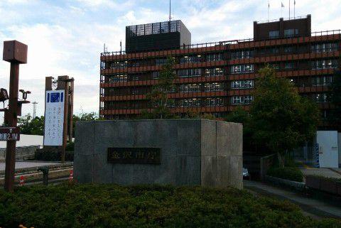 金沢市庁舎