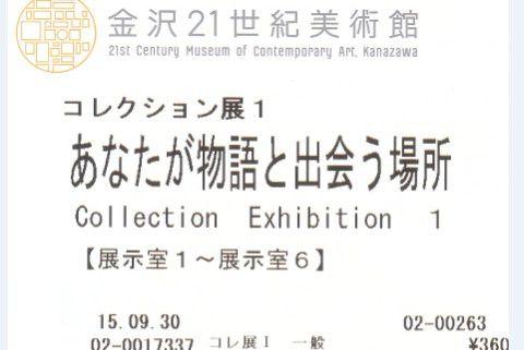 金沢21世紀美術館観覧チケット