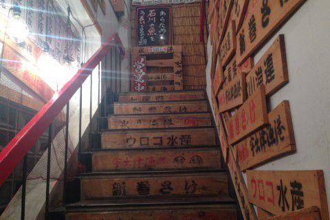 川端鮮魚店階段