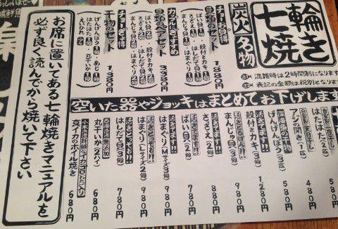 川端鮮魚店七輪焼きメニュー