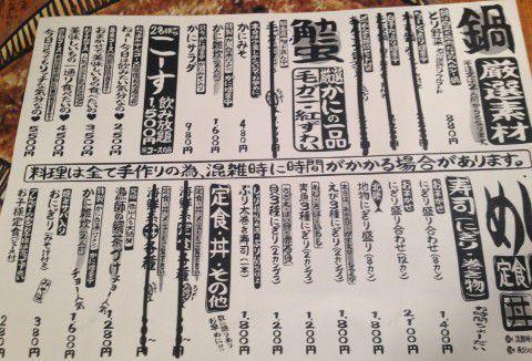 川端鮮魚店メニュー