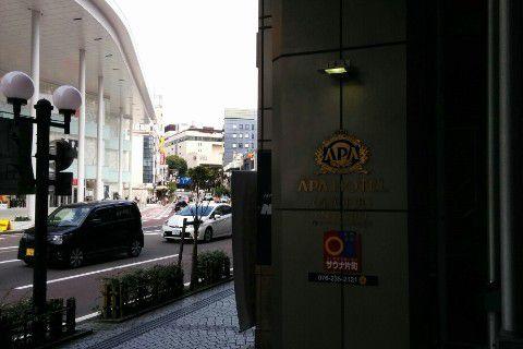 アパホテル金沢中央入口