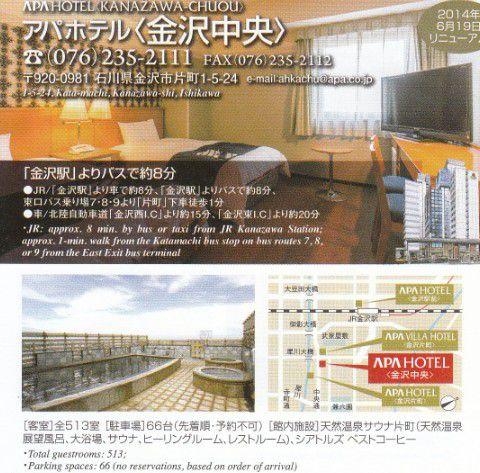 アパホテル金沢中央パンフレット