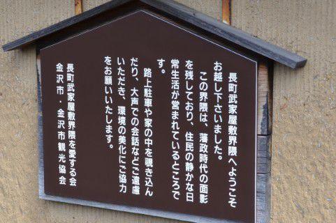 武家屋敷跡の看板