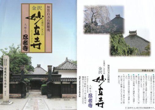 妙立寺パンフレット