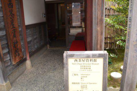西茶屋資料館