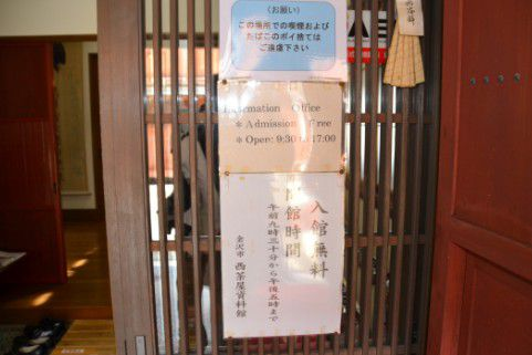 西茶屋資料館玄関