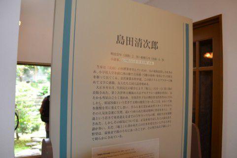 島田清次郎資料館