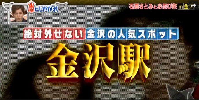 金沢駅を紹介してたTV番組