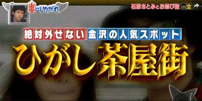 テレビで紹介された東山ひがし茶屋街