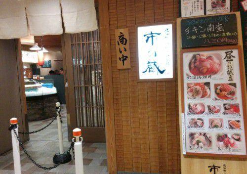 近江町市場の飲食店
