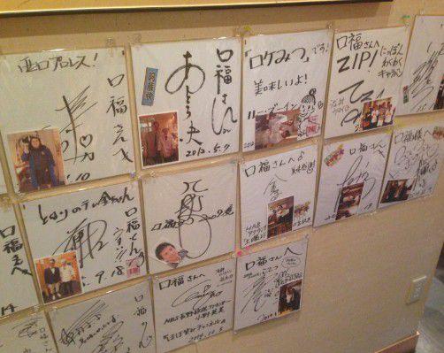 有名人のサイン色紙