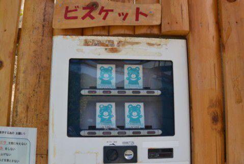 熊のエサ自販機