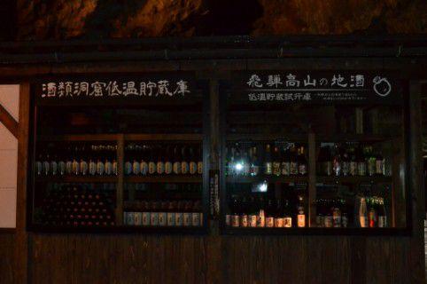 洞窟貯蔵庫
