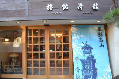 旅館清龍正面玄関