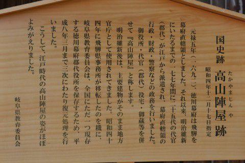 国史跡の看板