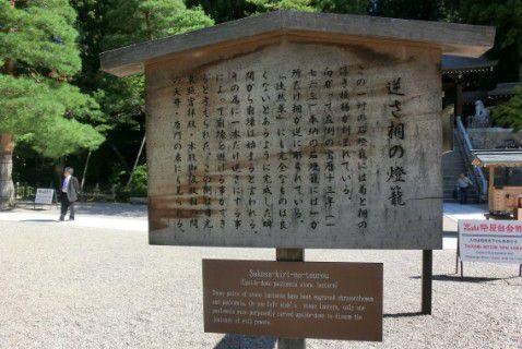 坂さ桐の燈籠