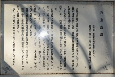西山古墳の説明パネル