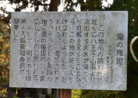 滝野神社 説明パネル