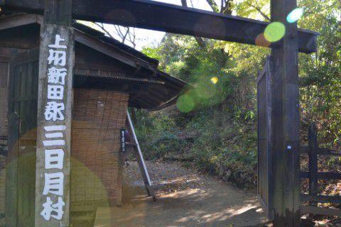 三日月村の門