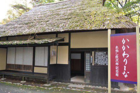 木枯らし紋次郎記念館かかわりーな外観