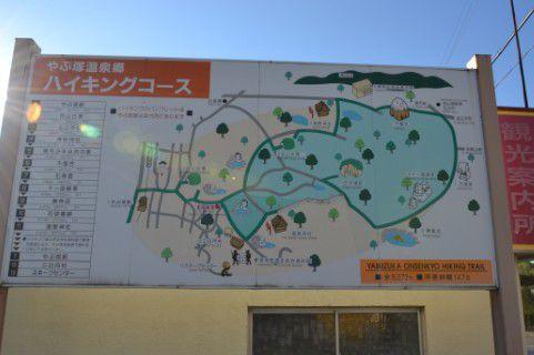 藪塚温泉郷ハイキングコース