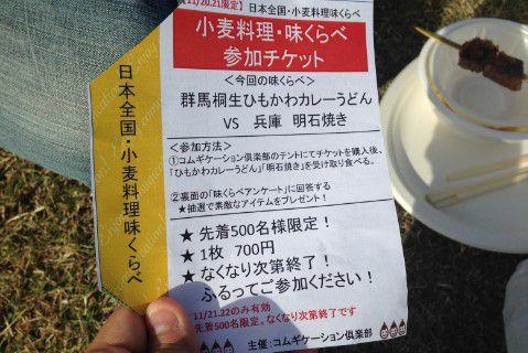 小麦料理味くらべ参加チケット