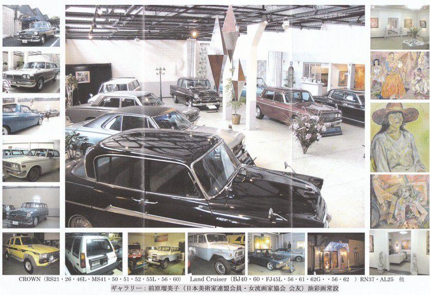 桐生自動車博物館パンフレット