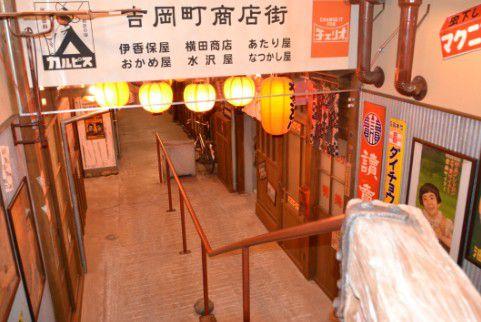 昭和レトロテーマパーク 駄菓子屋横丁