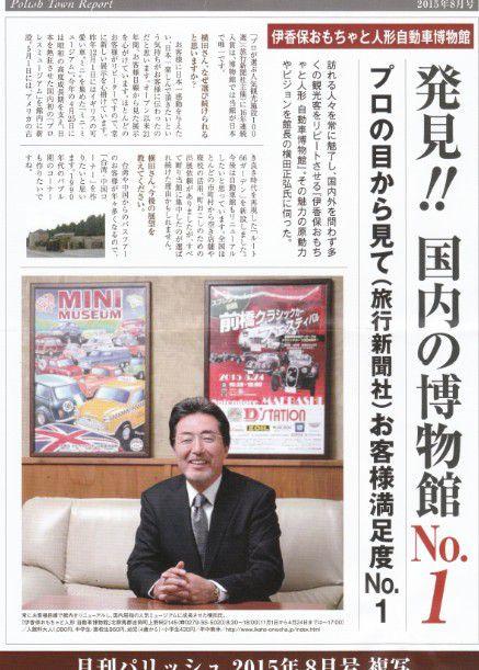 伊香保おもちゃと人形自動車博物館雑誌記事