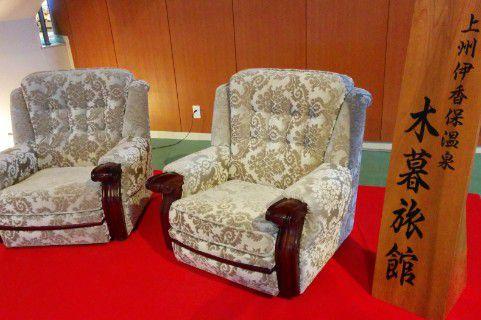 昭和天皇、皇后様の座ったソファ