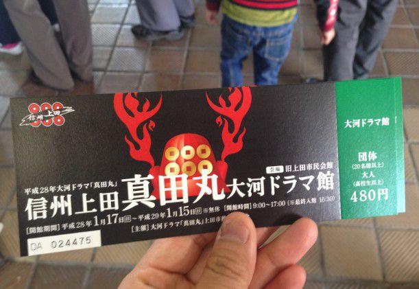 信州上田真田丸大河ドラマ館チケット