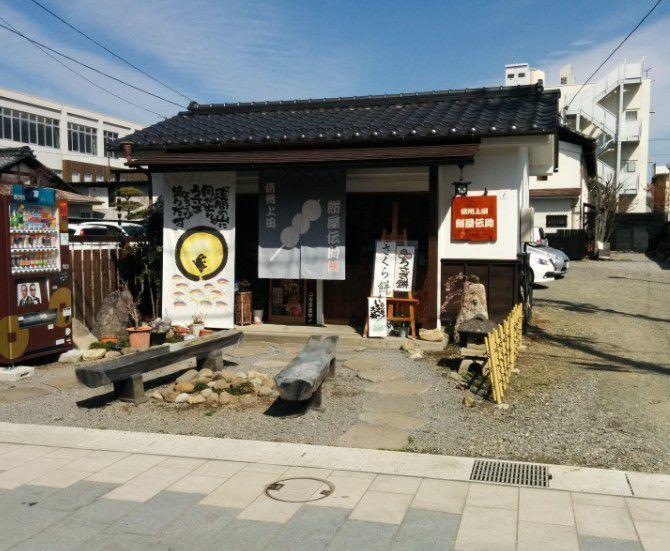 信州上田餅屋伝助柳町店