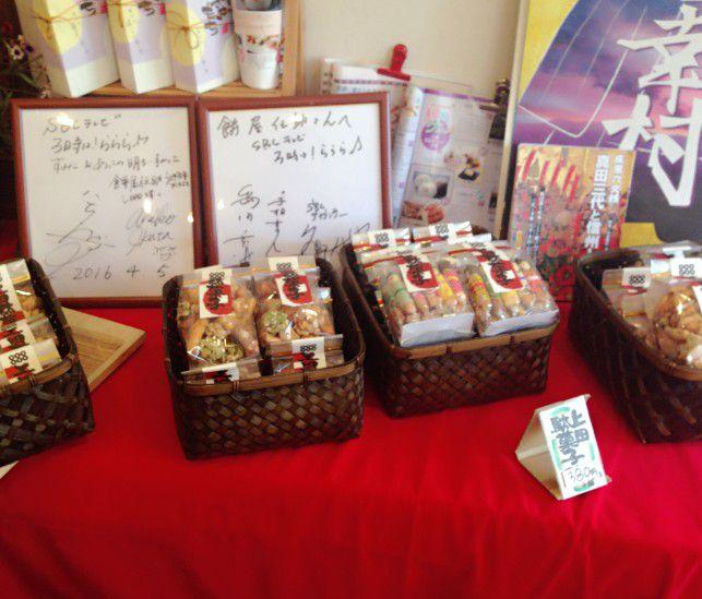 上田駄菓子