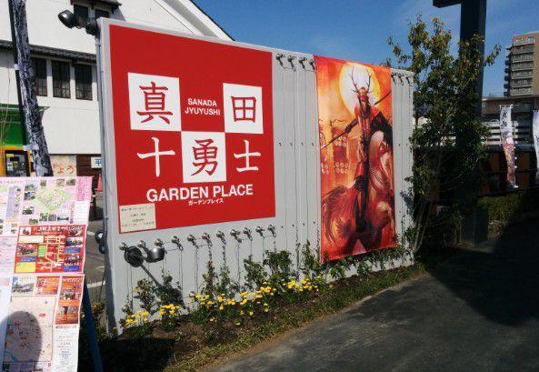 真田十勇士ガーデンプレイスの看板